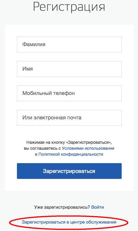 gosuslugiregistratsiyavtsentreobsluzhivaniya2