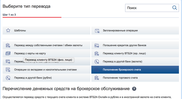 perevod_vtb-online_12
