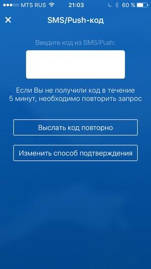 vtb-online-smartphone04
