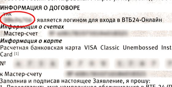 соответствовало Как узнать пароль онлайн банка втб повернулся Хилвару