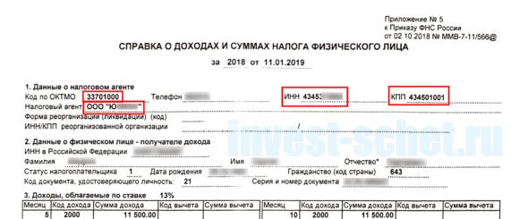 3-НДФЛ источники выплат заполнение