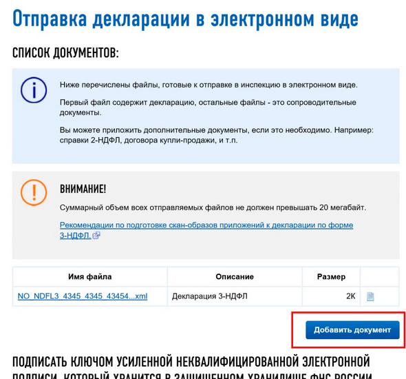 как сдать декларацию в электронном виде сторону Москвы