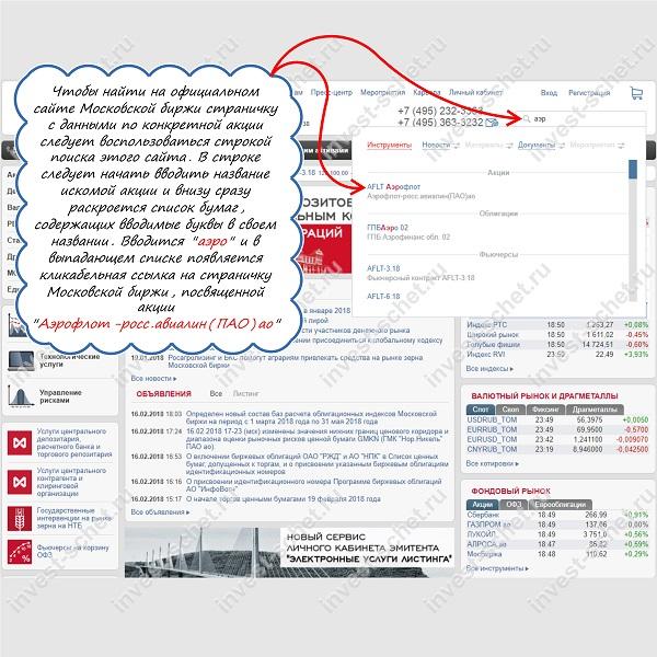 Ликвидность по акции Аэрофлот-росс.авиалин(ПАО)ао на сайте Московской биржи