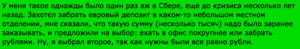 СБербанк отказ выдачи валюты