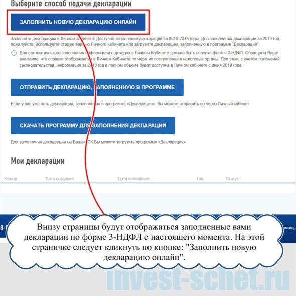 ЗАполнить декларацию nalog.ru