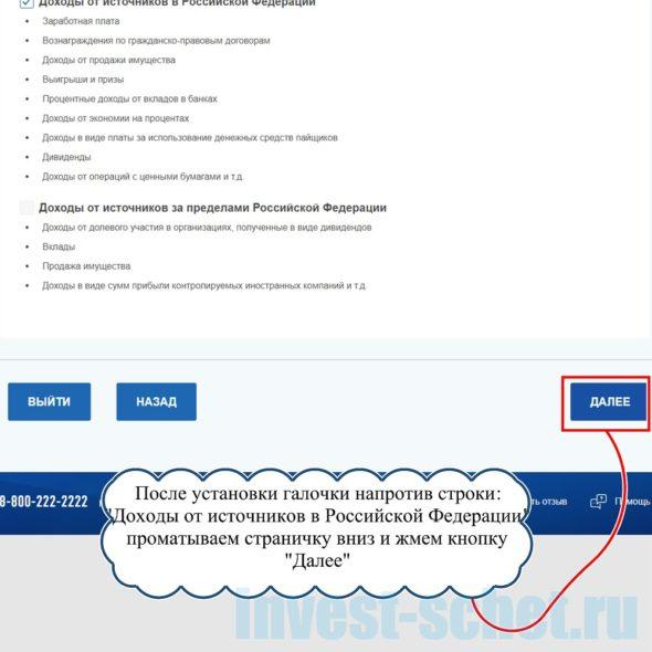 Доходы от источников в Российской Федерации