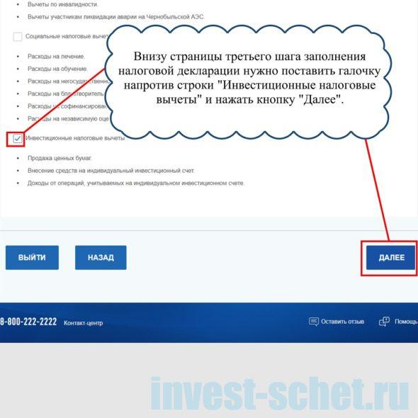 3-НФДЛ инвестиционные вычеты