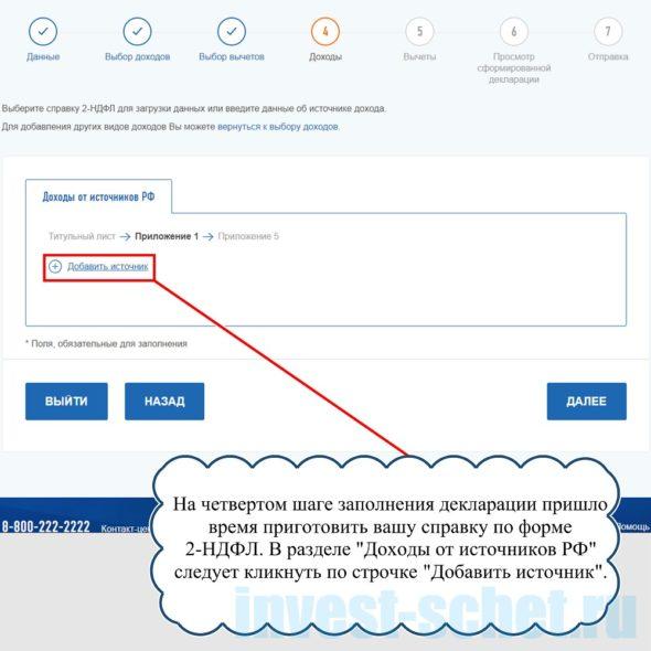 3-НДФЛ добавить источник выплат