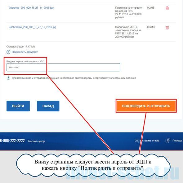 Отправка 3-НДФЛ в ИФНС через сайт