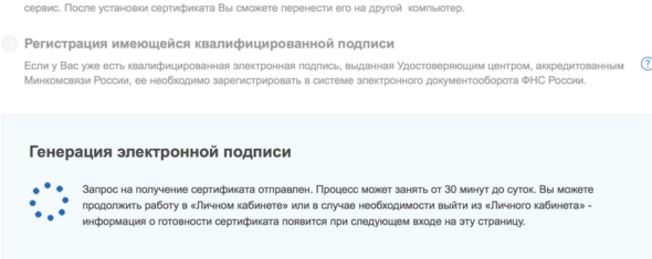 личный кабинет nalog.ru генерация ЭЦП