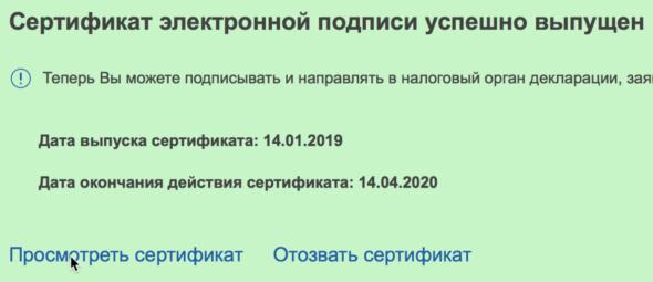 генерация ЭП nalog.ru
