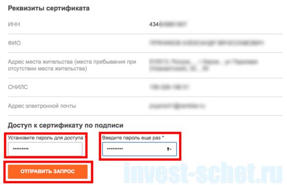 Личный кабинет nalog.ru ЭП подтверждение