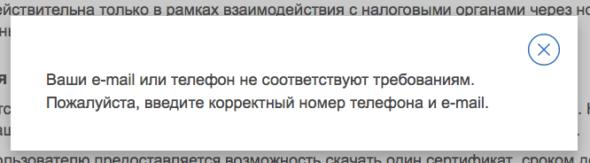 ИФНС телефон и почта nalog.ru