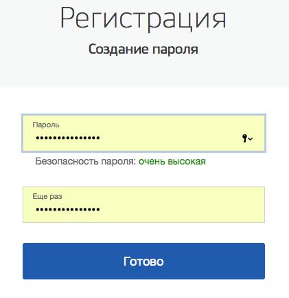 gosuslugiregistratsiya3