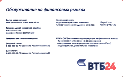 vtb_scretch-card
