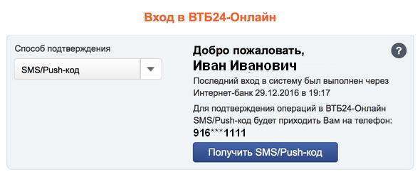 perevod_vtb-online_09