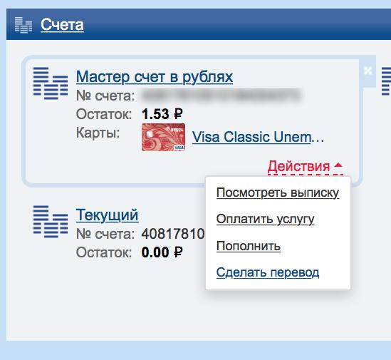 perevod_vtb-online_11_