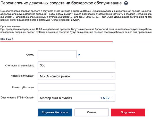 perevod_vtb-online_15