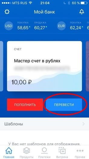 vtb-online-smartphone06_