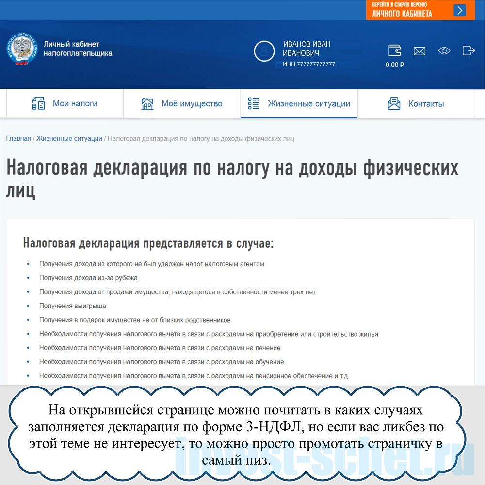 Скачать декларации nalog ru 3 ндфл форма декларации 32 ндфл