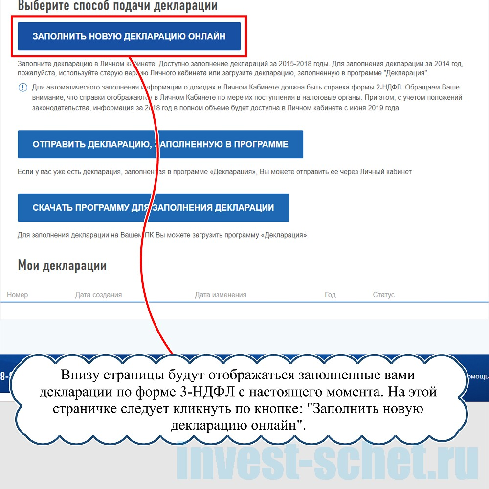 Налог ру форма декларация 3 ндфл бухгалтерское сопровождение ип самара