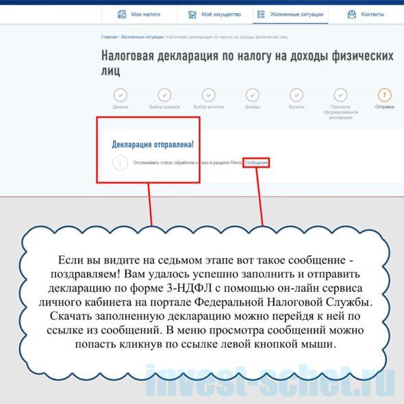 Скачать декларации nalog ru 3 ндфл регистрация выхода участника из ооо срок